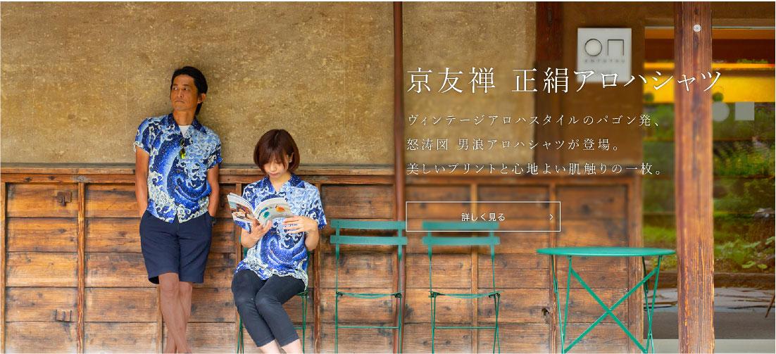 北斎京友禅 正絹アロハシャツ 「怒涛図 男浪」(どとうず おなみ)