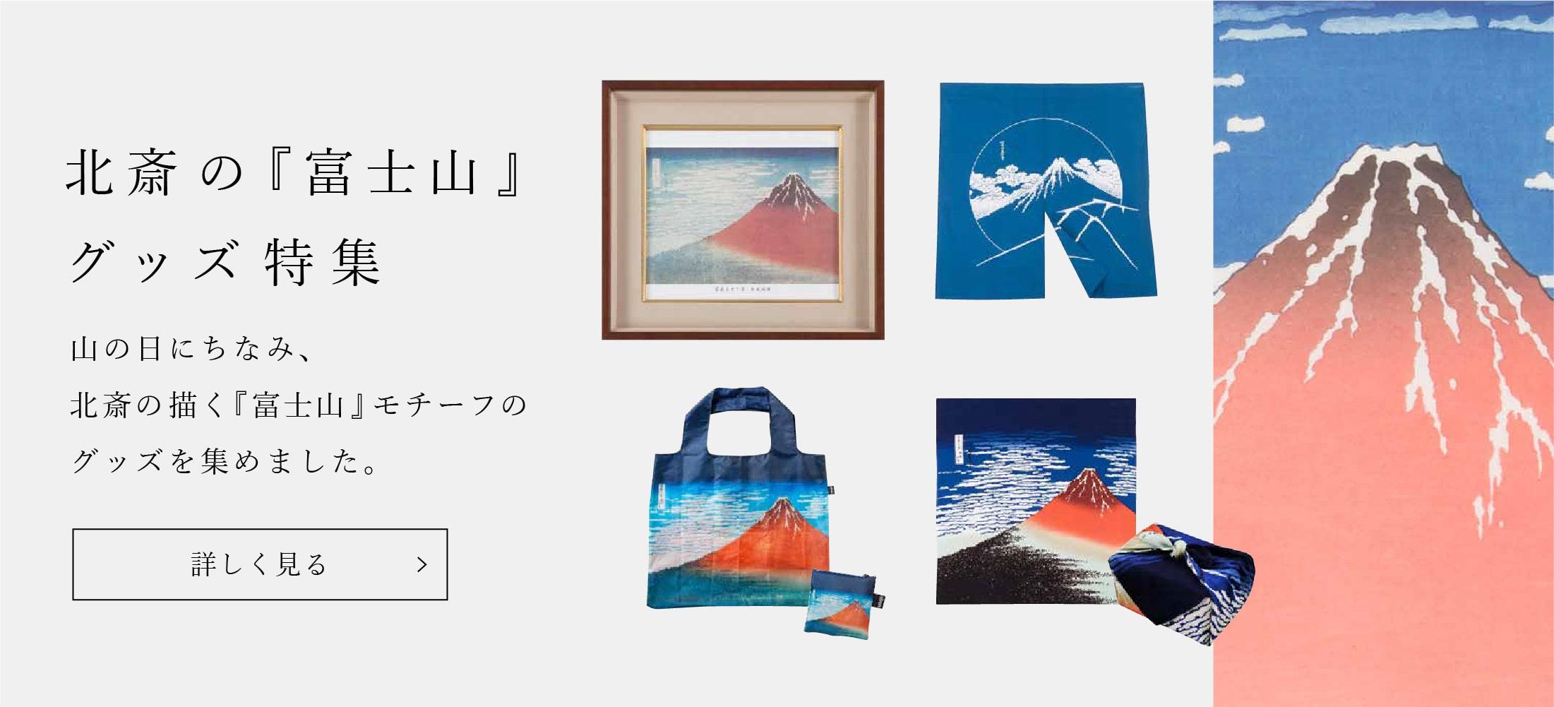 北斎の富士山グッズ特集