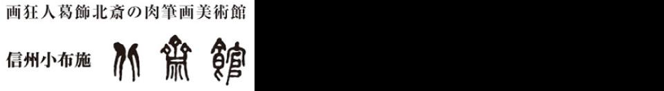 信州小布施 北斎館 SHOP OF HOKUSAI