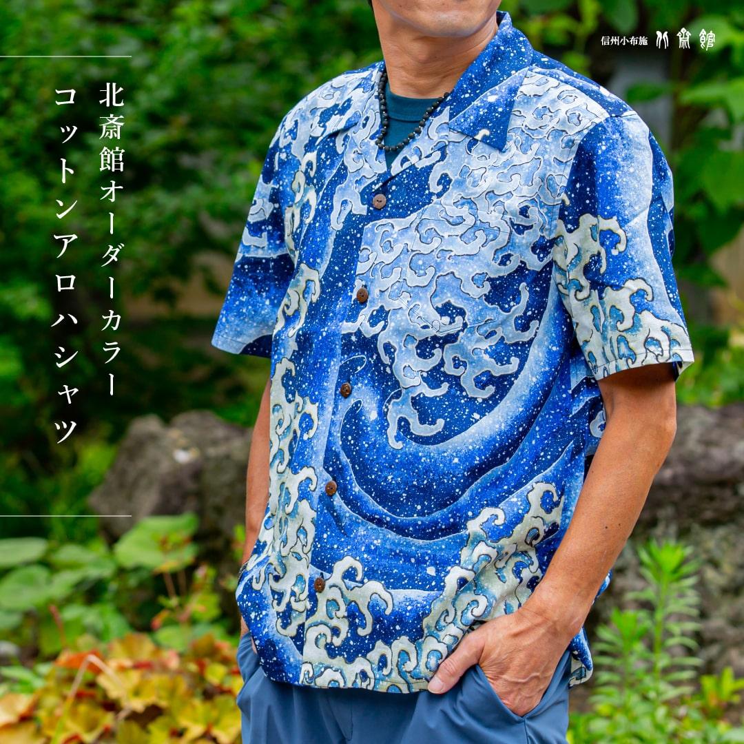 【北斎館オーダーカラー】コットンアロハ「怒涛図男浪」(どとうず おなみ)