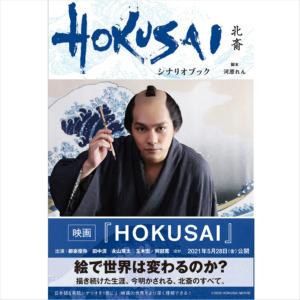 hokusai_scenario