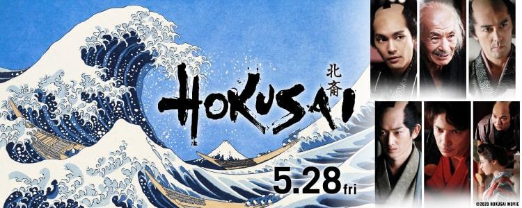 映画HOKUSAI