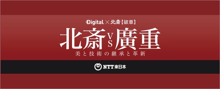 デジタル×北斎【破章】北斎VS廣重 美と技術の継承と革新