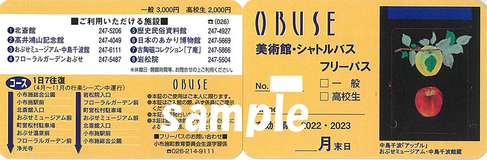 OBUSE 美術館・シャトルバスフリーパス画像