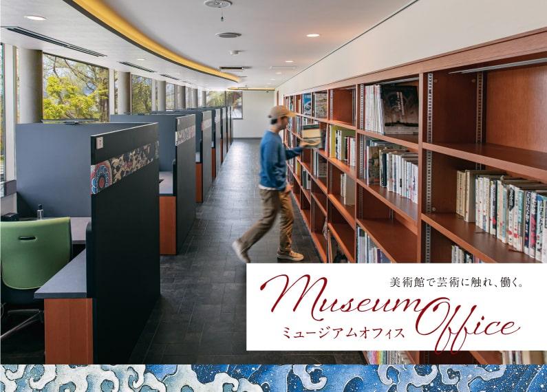 美術館で芸術に触れ、働く。ミュージアムオフィス