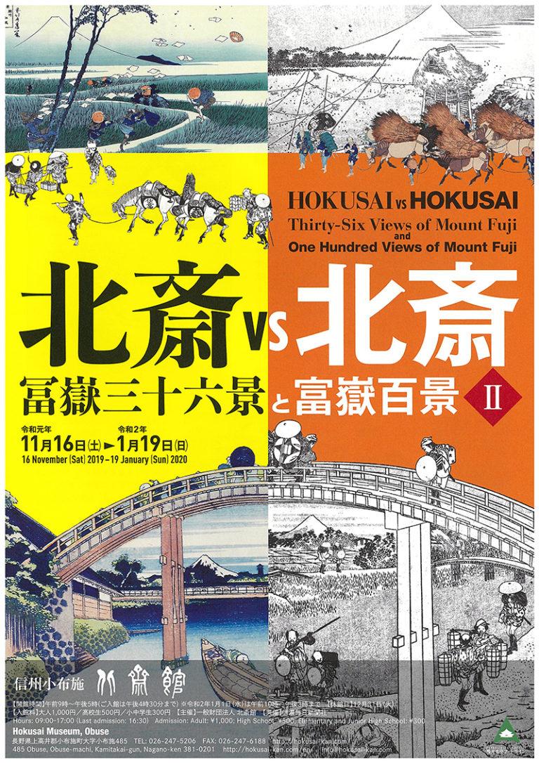 北斎VS北斎 冨嶽三十六景と富嶽百景 Ⅱ