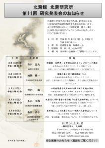 北斎研究所 第11回研究発表会(初日)