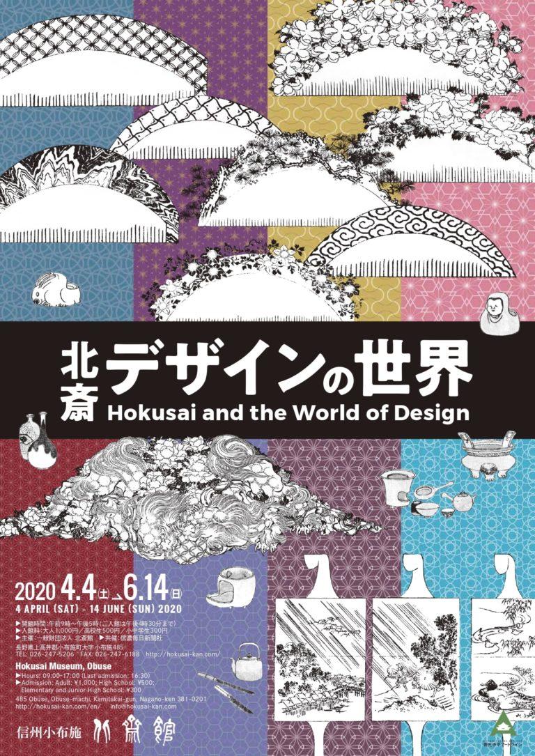 北斎 デザインの世界