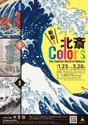 「斬新!北斎Colors」のおはなし
