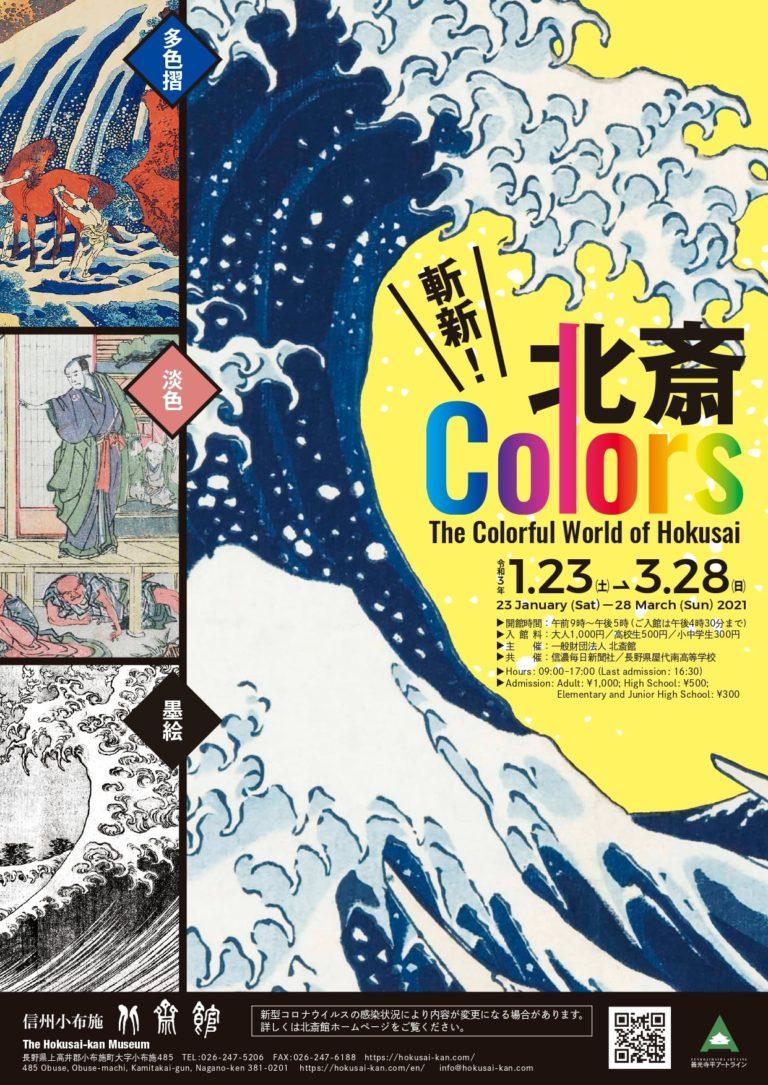 斬新!北斎Colors
