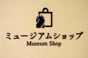 ミュージアムショップ 春の新商品ご紹介!
