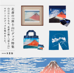 北斎の富士山  特集