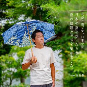 夏の快適グッズ特集