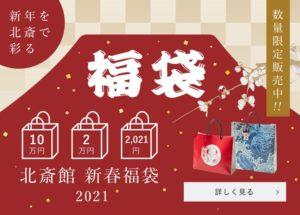 新春福袋2021